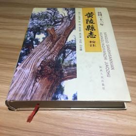 民国三十三年黄陵县志校注