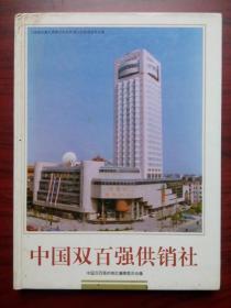 中国双百强供销社,铜版纸印刷,大16开硬精装本,供销合作社
