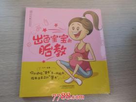 出色宝宝的胎教(汉竹)(全新正版原版书未拆封 1本)副本在家里客厅