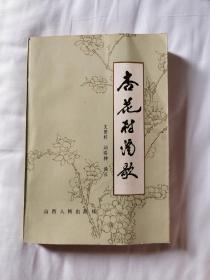 杏花村酒歌
