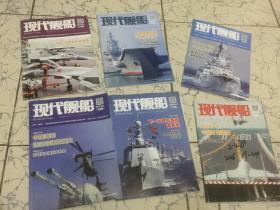 现代舰船 2016年10ab、11ab、12AB(共三期六册合售)