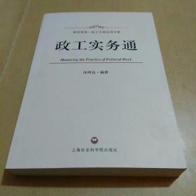 政工实务通(作者签赠本。)