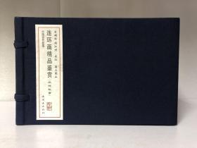 《连环画精品鉴赏:水浒故事(石碣村 闹江州 宋江 逼上梁山)》