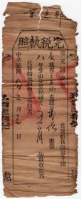 民国税收票证-----中华民国9年奉天财政厅