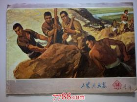 1973年14期:工农兵画报(老党员储粮等)