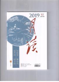 《月读》(2019年第2期 总第86期)中华书局出版