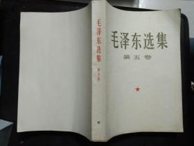 毛泽东选集,第五卷,16开