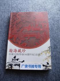 瀚海藏珍:中華文物學會30週年紀念展