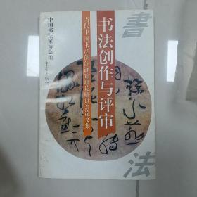 书法创作与评审:当代中国书法创作评审理论研讨会论文集