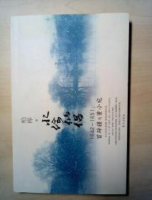 水绘仙侣:1642-1651:冒辟疆与董小宛