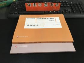 中华佛医文化丛书:佛陀医案、佛陀医话(合售)