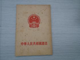 中华人民共和国宪法(32开平装 1本,原版正版老版书,扉页有原藏书人签名。详见书影)
