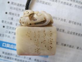 日本回流,老工老料,寿山石老性芙蓉 ,诸葛祚,刻闲章
