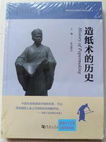 图说中国古代的科学发明发现丛书:造纸术的历史 东方暨白 主编 河南大学出版社 9787564923785 开本16
