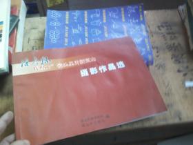 """""""辉煌07""""镜头里的新岚山 摄影作品选(山东日照岚山)"""