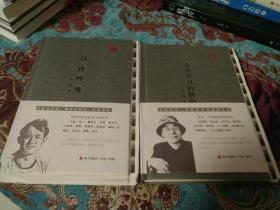 """【签名钤印毛边本】毕星星签名《走出岁月的阴影》、李辉签名钤印《自由呼吸》(钤""""李辉""""、""""沧桑看云""""印章各一)32K精装毛边本"""