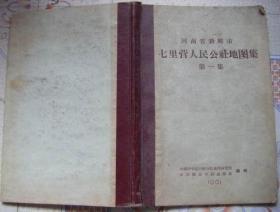 河南省新乡市七里营人民公社地图集 第一集