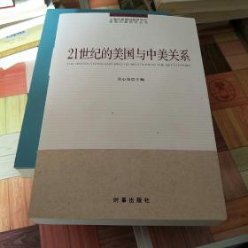上海市美国问题研究所美国问题研究丛书:21世纪的美国与中美关系