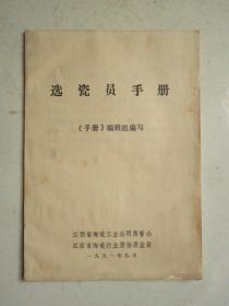 选瓷员手册