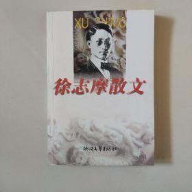 《徐志摩散文》