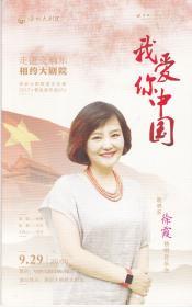 我爱你中国.——歌唱家徐霞独唱音乐会——节目单