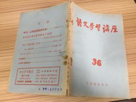 语文学习讲座(36)