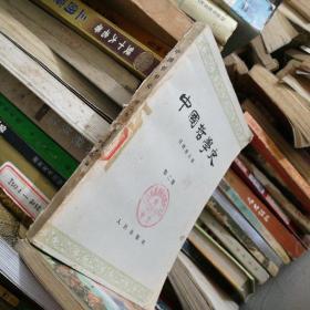 中国哲学史第二册