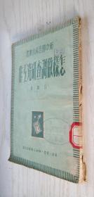 新中国百科小丛书《怎样做调查研究工作》1948年11月初版三联(东北光华)1951年4月第八版北京 繁体竖排本 白韬著 库存第二本