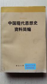 中国现代思想史资料简编 第五卷 蔡尚思 主编 浙江人民出版社