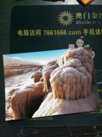明信片:雄狮出浴 北京申奥成功{黄河壶口}世纪珍藏版