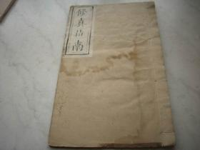 清咸丰白纸线装-木刻宝卷-道家修炼[修真指南]全一册!有水渍,开本25/15厘米