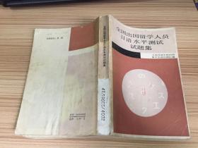 全国出国留学人员日语水平测试试题集