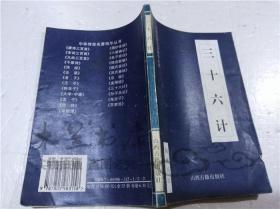中华传世名著精华丛书 三十六计 李捷 主编  山西古籍出版社出版发行 2001年6月 32开平装