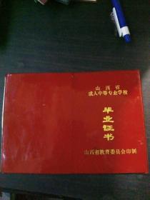 山西省 成人中等专业学校 毕业证书