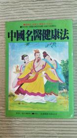 中国名医健康法
