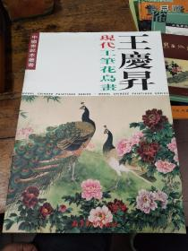 王庆昇现代工笔花鸟画