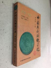 中国历代铜镜目录