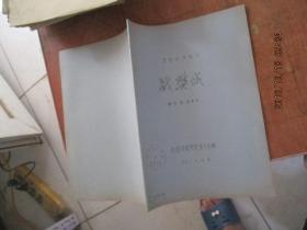 京剧伴奏教材;战樊城 油印本