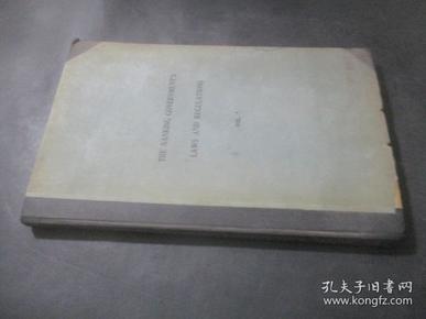 the nanking governments  laws and  regulations 1929年《南京政府的法律和法规》第一卷 英文 大16开精装