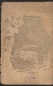 (新善本)阶级斗争原理 1927年版 毛边本