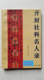 开封社科名人录 陆卫理 张谦 主编 中国文联出版社 9787505940680