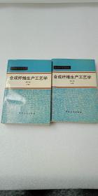 合成纤维生产工艺学.上下册 第二版(2本)