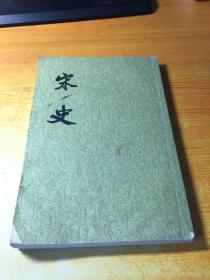 宋史 (三) 中华书局