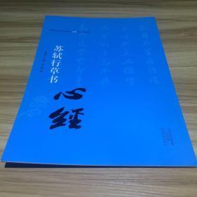 中国历代书法名家写心经放大本系列--苏轼行草书《心经》