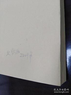 2009年文学报合订本
