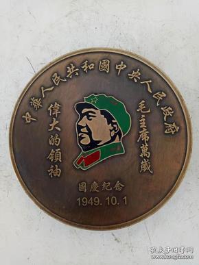 纯铜墨盒·伟大的领袖毛主席墨盒·国庆纪念墨盒·重量213克.