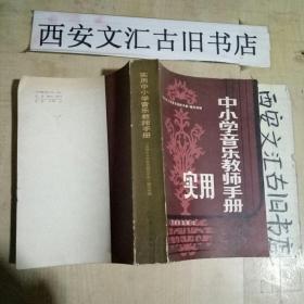 实用中小学音乐教师手册