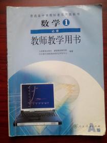 高中数学教师教学必修1,高中数学2007年2版,高中数学教师,高中数学必修1
