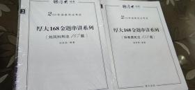 现货正版 厚大司考2016国家司法考试 厚大168金题串讲系列 全8册