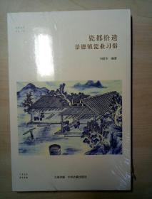 瓷都拾遗:景德镇瓷业习俗